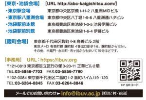 国際ビジネス大学校_会場